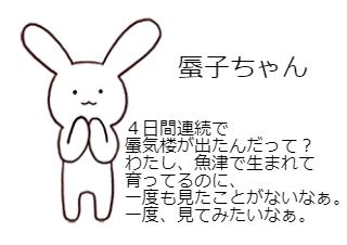 4コマ漫画「蜃子ちゃん 気子ちゃん 楼子ちゃん」の1コマ目