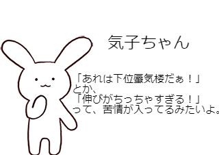 4コマ漫画「蜃子ちゃん 気子ちゃん 楼子ちゃん」の2コマ目