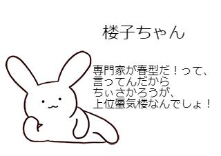 4コマ漫画「蜃子ちゃん 気子ちゃん 楼子ちゃん」の3コマ目