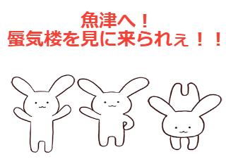 4コマ漫画「蜃子ちゃん 気子ちゃん 楼子ちゃん」の4コマ目