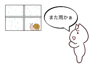 4コマ漫画「雨の日の発見」の1コマ目