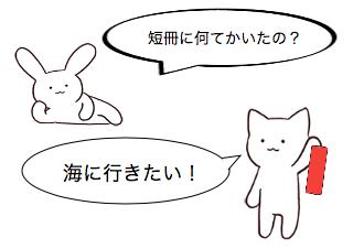 4コマ漫画「七夕マジック」の1コマ目