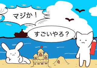 4コマ漫画「七夕マジック」の3コマ目