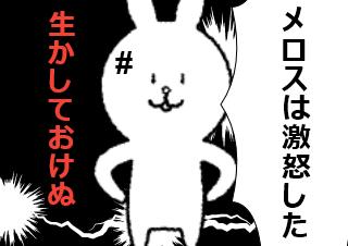 4コマ漫画「走れメロス」の1コマ目