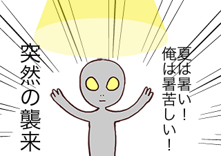 4コマ漫画「カッパカッパ~♪♪」の1コマ目