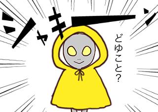 4コマ漫画「カッパカッパ~♪♪」の3コマ目