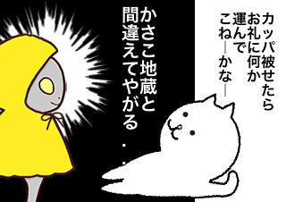 4コマ漫画「カッパカッパ~♪♪」の4コマ目