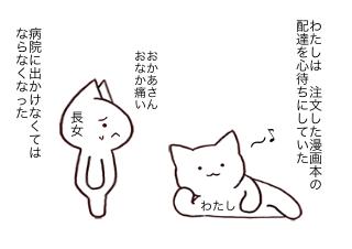 4コマ漫画「うっかりものの次女」の1コマ目