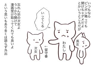 4コマ漫画「うっかりものの次女」の2コマ目