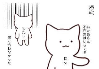 4コマ漫画「うっかりものの次女」の3コマ目