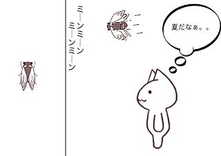 4コマ漫画「セミ撃退」の1コマ目