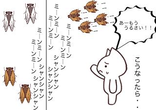 4コマ漫画「セミ撃退」の3コマ目