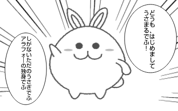 4コマ漫画「お試し」の1コマ目