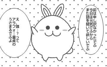 4コマ漫画「お試し2」の1コマ目