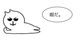 4コマ漫画「振休」の1コマ目
