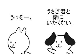4コマ漫画「うさぎ君と一緒にいるのなんて、いやー。」の1コマ目