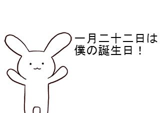 4コマ漫画「うさぎ君、誕生日の日」の1コマ目