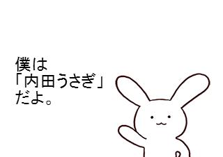 4コマ漫画「2月13日 苗字制定記念日」の1コマ目