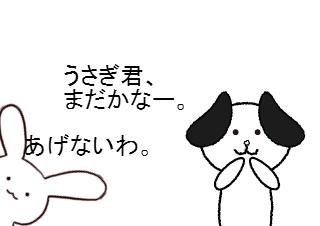 4コマ漫画「2月14日 バレンタインデーの日」の1コマ目