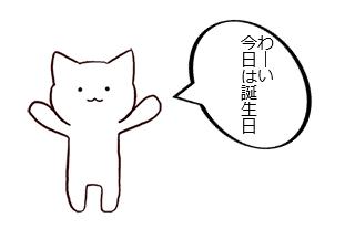 4コマ漫画「誕生日プレゼント」の1コマ目
