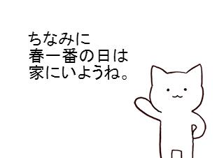 4コマ漫画「2月15日 春一番名附けの日」の1コマ目