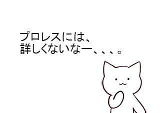 4コマ漫画「2月19日 プロレスの日」の1コマ目