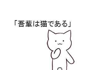 4コマ漫画「2月21日 漱石の日」の1コマ目