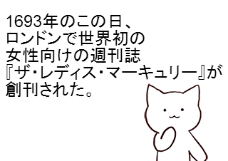 4コマ漫画「2月27日 女性雑誌の日」の1コマ目