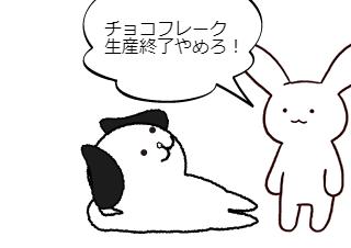 4コマ漫画「続・チョコフレーク」の1コマ目