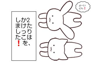 4コマ漫画「一緒にあそぼう❗️」の4コマ目