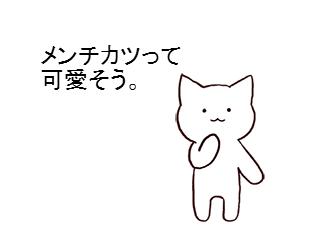 4コマ漫画「3月7日 メンチカツの日」の1コマ目