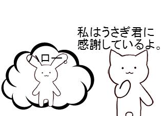 4コマ漫画「3月9日 感謝の日」の1コマ目