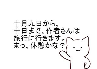4コマ漫画「3月10日 (自分だけ)お知らせの日」の1コマ目