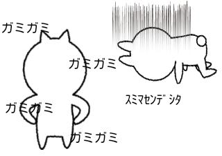 4コマ漫画「悪戯っ子」の1コマ目