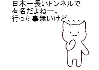4コマ漫画「3月13日 青函トンネル開業記念日」の1コマ目