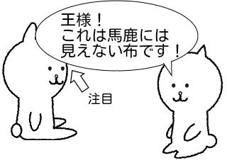 4コマ漫画「王様のおでこ」の1コマ目
