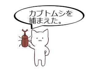 4コマ漫画「カブトムシを捕まえた?」の1コマ目