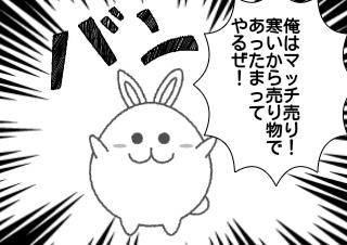 4コマ漫画「マッチ売り・オブ・ジ・エンド」の1コマ目
