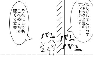 4コマ漫画「ジャックと豆の木」の2コマ目