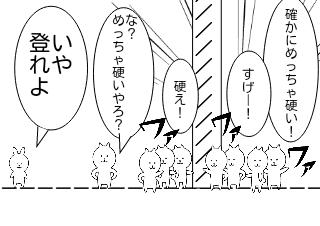 4コマ漫画「ジャックと豆の木」の4コマ目