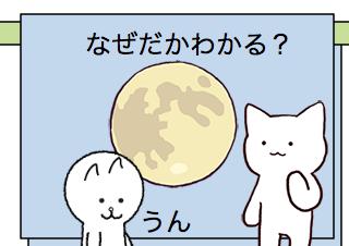 4コマ漫画「布団に浮かぶお月様」の1コマ目