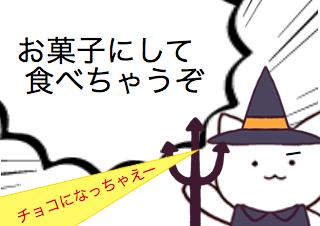 4コマ漫画「必ずお菓子を手に入れる」の4コマ目
