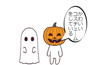 4コマ漫画「コスチューム パーティー」の1コマ目
