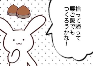 4コマ漫画「飼育」の2コマ目