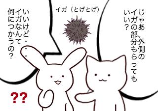 4コマ漫画「飼育」の3コマ目