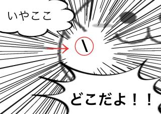 4コマ漫画「脇のあのもっこりした部分」の4コマ目