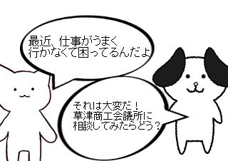 4コマ漫画「そうだ!商工会議所に行こう!!」の1コマ目