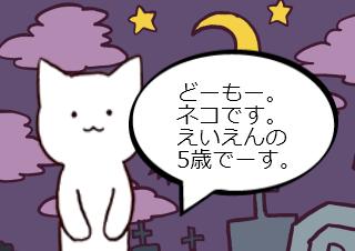 4コマ漫画「えいえんの5歳」の1コマ目