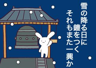4コマ漫画「雪の日の鐘の音」の1コマ目