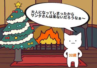 4コマ漫画「たくさんのプレゼント」の2コマ目